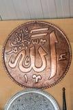 The word ALLAH written in Arabic in calligraphy. The word of ALLAH written in Arabic in calligraphy Stock Image