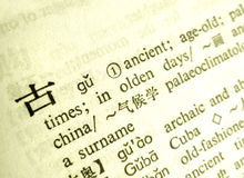 Word ancient in chinese language. An image of the word ancientdefined in the chinese language.  A macro close up image of the water and its english translation Stock Image