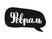 The word february is in Cyrillic . The name in Russian Cyrillic. The bubble with text to design t-shirts and cards. Vector Stock Image