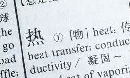 Word Heat written in Chinese language Stock Photo