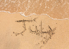 Word Julyon the sandy beach Royalty Free Stock Image