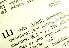 Word mountain chinese language definition. An image of the word 'mountain' defined in the chinese language.  A macro close up image of the word mountain, and its Stock Photo