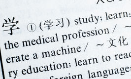 Word Study written in Chinese language Royalty Free Stock Photography