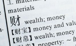 Word Wealth written in Chinese language Stock Photo