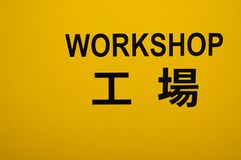 The word workshop Royalty Free Stock Photos