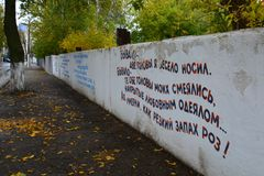 The words of Marc Chagall painted on a wall on Pokrovskaya Street, where the artist`s childhood passed. Vitebsk, Belarus-October 6,2018: the words of Marc stock photography