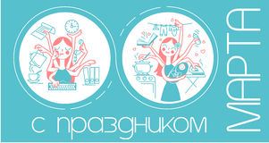 Work and at home 8 March. Greeting card. Holiday - Women`s Day, 8 March. translation from Russian on 8 March holiday. icons in the form of women at work and at royalty free illustration