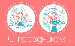 Work and at home 8 March holiday. Greeting card. Holiday - Women`s Day, 8 March. translation from Russian on holiday. icons in the form of women at work and at royalty free illustration