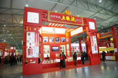 World famous liquor wuliangye booth Royalty Free Stock Photography