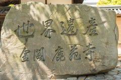 World Heritage stele in Kinkakuji. Stock Photography