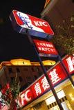World's 9,000 KFC restaurants. LUJIAZUI SHANGHAI Royalty Free Stock Photo