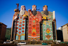 The world's largest symbol architecture. A hotel in Hebei,China Stock Photo