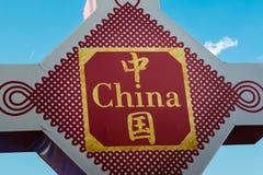 Wort-China-Emblem, Text und Insignien-Thema Stockbilder