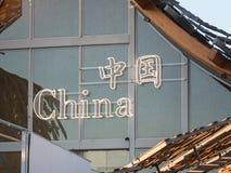 Wort-China-Emblem, Text und Insignien-Thema Lizenzfreies Stockfoto