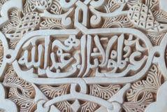 Wpisany arabesk przy Alhambra, Hiszpania, Granada zdjęcia royalty free