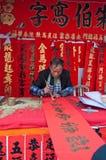 Write festival couplets royalty free stock photo