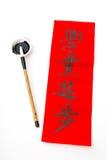 Writing chińska nowy rok kaligrafia, zwrota znaczenie jest przoduje obrazy stock