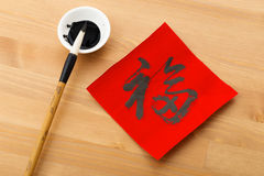 Writing Chinese calligraphy for Chinese new year, word Fu, mean. Writing of the Chinese calligraphy for Chinese new year, word Fu royalty free stock photos