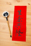 Writing of chinese new year calligraphy, phrase meaning is busin Stock Photography