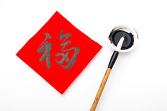 Writing of Lunar new year calligraphy, word meaning is good luck Royalty Free Stock Photos