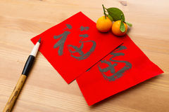 Writing of Lunar new year calligraphy, word meaning is good luck. Writing of Lunar new year calligraphy on the wooden background , word meaning is good luck royalty free stock image
