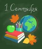 1 Wrzesień wektorowa ilustracja z szkolnymi dostawami Zdjęcie Royalty Free