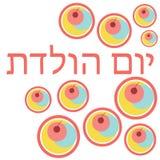 Wszystkiego najlepszego z okazji urodzin w hebrew royalty ilustracja