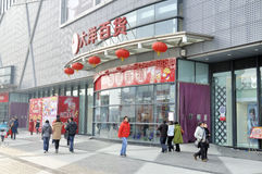 Wuhan,china:shopping mall Stock Photography