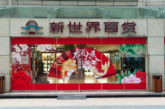 Wuhan, Porzellan: Einkaufszentrum Stockfoto