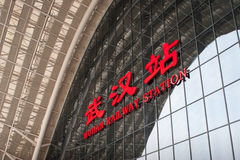Wuhan railway station Stock Photography