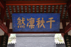Wuhou tempel, stad av Chengdu, Kina arkivbild