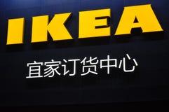 Wukesong kines Ikea Yi Jia royaltyfria foton