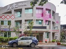 WULAI TAIWAN - NOVEMBER 15, 2017: Polisstation på 15 November Arkivbilder