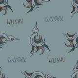 Wushu background. Seamless vector illustration Royalty Free Stock Photography