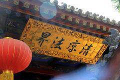 Wutai Mountain in Shanxi province, China Stock Images