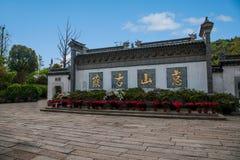 Wuxi, πόλης τοίχος Jiangsu Huishan και η αψίδα Στοκ Εικόνα
