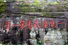 Wuyi-Berg, die danxia Geomorphologielandschaft in China Lizenzfreies Stockbild
