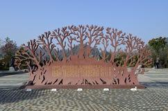 Wuyi Chaboyuan stock photo