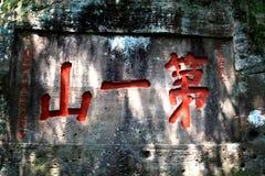 Wuyi mountain , the danxia geomorphology scenery in China Stock Photo