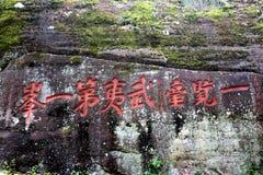 Wuyi mountain , the danxia geomorphology scenery in China Royalty Free Stock Image