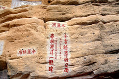 Wuyi mountain , the danxia geomorphology scenery in China Royalty Free Stock Photo