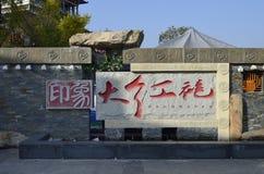 Wuyishan Impression Dahongpao outdoor theatre stock image