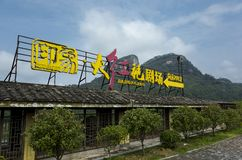 Wuyishan Impression Dahongpao outdoor theatre. Sign of Wuyishan Impression Dahongpao outdoor theater in Wuyishan District of Nanping city, in Fujian Province of royalty free stock photo