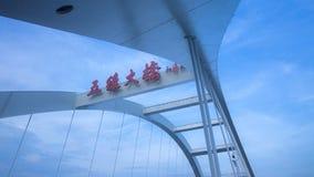 Wuyuan bridge in xiamen Royalty Free Stock Photo