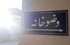 Wuzu Khana Wriitten Inside Mosque imagen de archivo libre de regalías