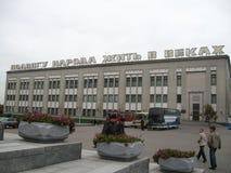 WW2 geschiedenismuseum Minsk Stock Fotografie