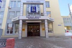 Wysoka szkoła ekonomie, Bolshaya Pecherskaya, 25 Nizhny Novgorod Rosja Zdjęcia Royalty Free