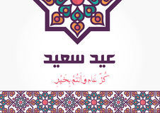 Eid Saeed - Happy Eid Greeting Card - Happy Feast. Eid Saeed - Happy Eid Greeting Card - Translation : Happy Feast -Arabic Text - Vector- Eps10 Royalty Free Stock Photo