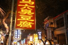Xi'an Muslim`s Quarter Night. Just as its name implies, Moslem Street is the hub of the Moslem community in Xian City, Shaanxi Province. Located beside the Stock Photo