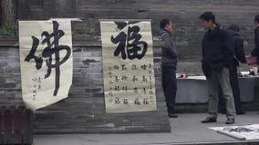 """XI """"29-ОЕ ДЕКАБРЯ: Китайские работы selled в улице, 29-ое декабря 2012 каллиграфии, город Сиань, провинция Шэньси, фарфор сток-видео"""